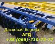 Реально дискатор АГД-2.8 продажа с площадки!